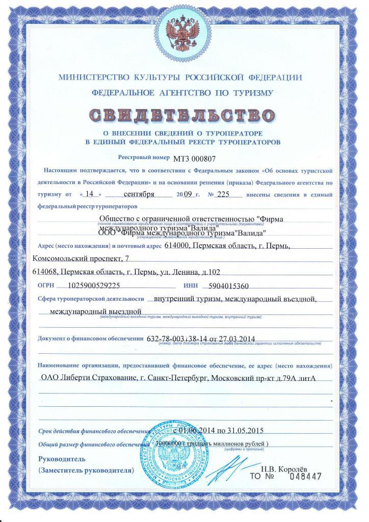Свидетельство ТО 2014-page-001